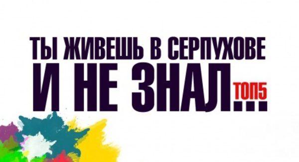Факты о Серпухове
