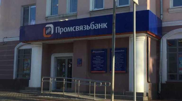 Серпухов банк Промсвязьбанк