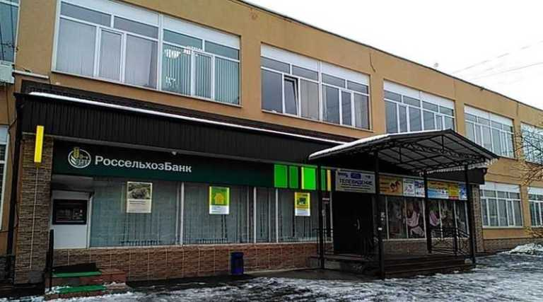 Серпухов банк Россельхозбанк