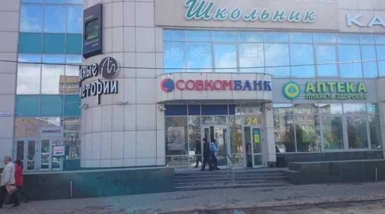 Серпухов банк Совкомбанк
