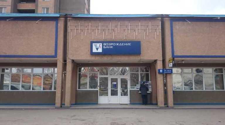 Серпухов банк Возрождение