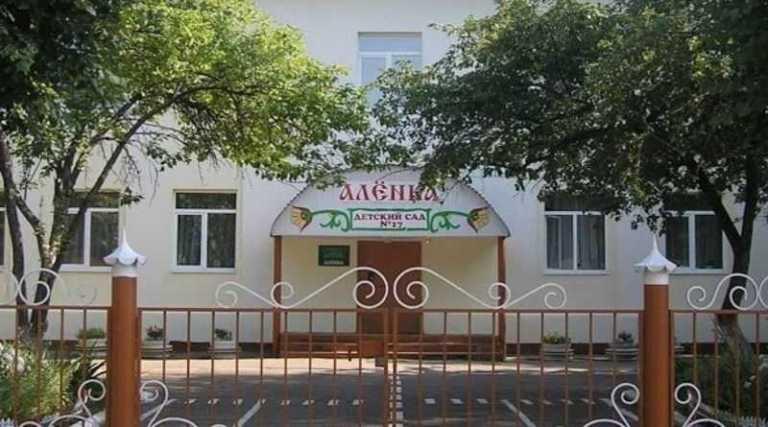 Серпухов детский сад №17 Аленка