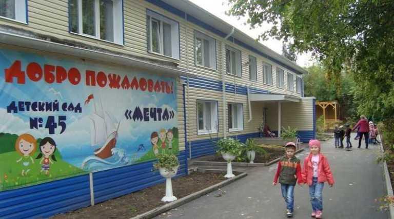 Серпухов детский сад №45 Мечта