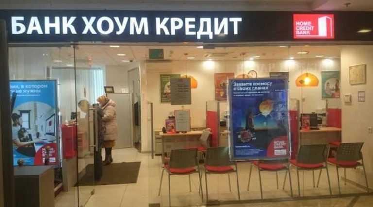 Серпухов Хоум кредит банк