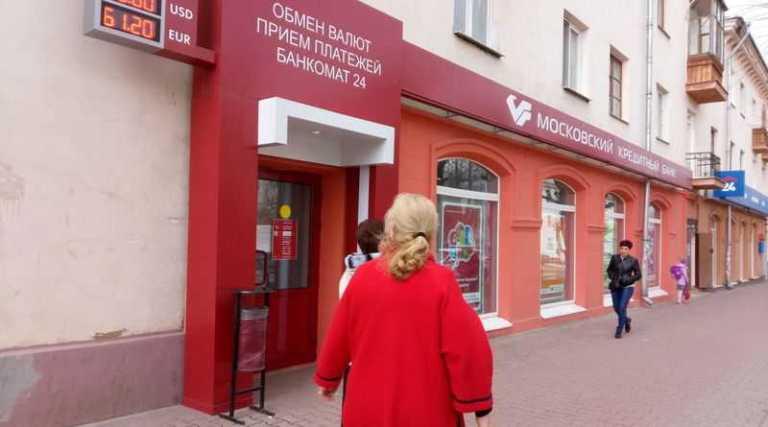 Серпухов Московский кредитный банк