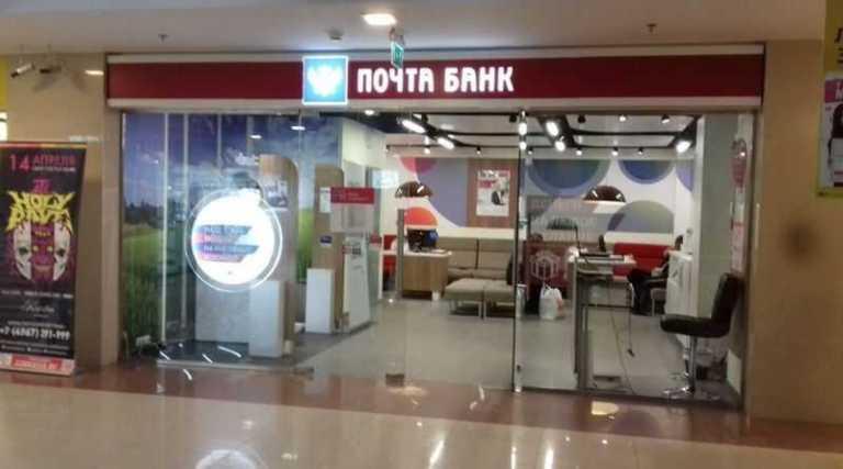 Серпухов Почта Банк
