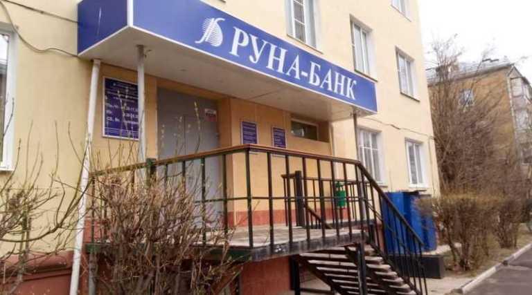 Серпухов Руна-Банк