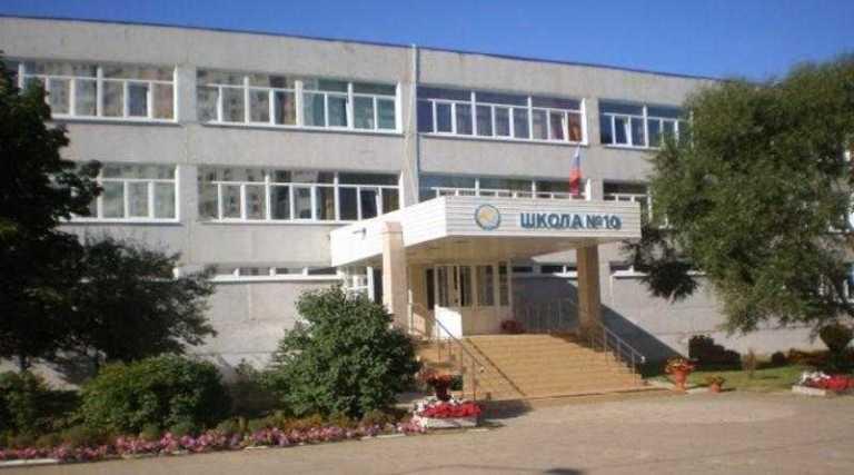 Серпухов школа №10